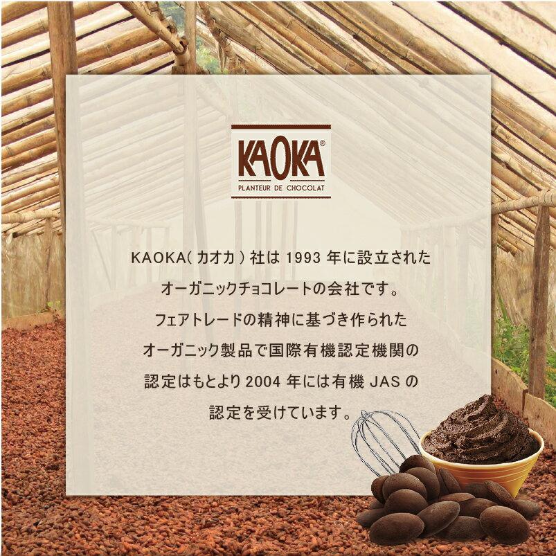 サンエイト貿易 カオカ ボナオ 37% / 1kg