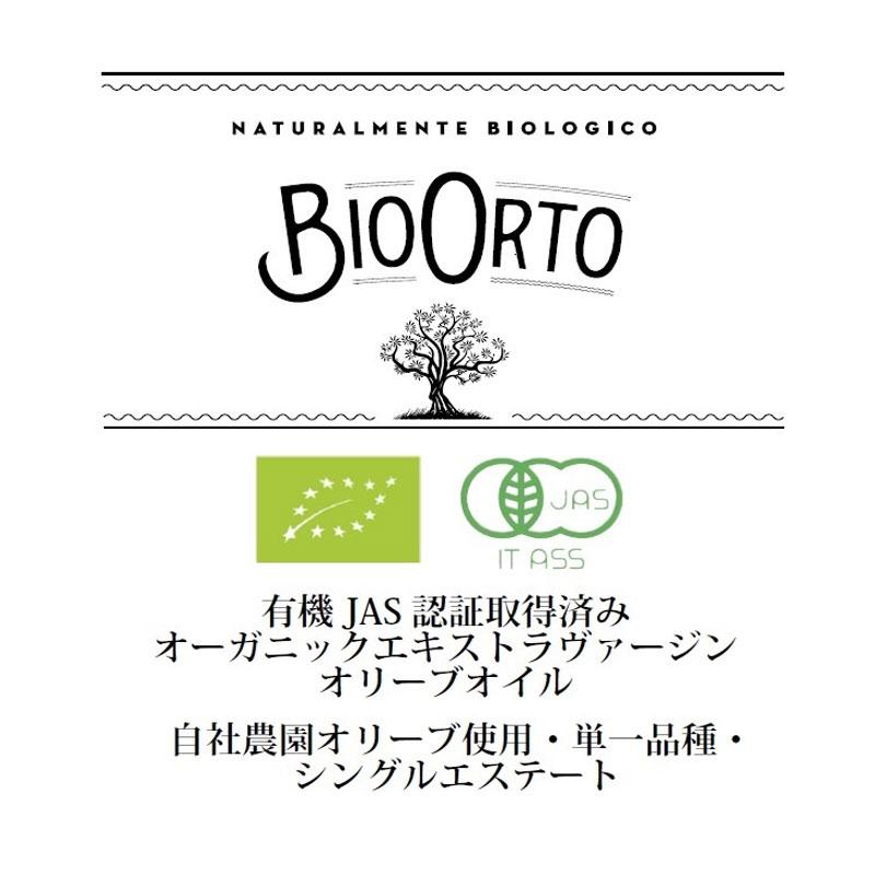 BioOrto 有機エキストラヴァージンオリーブオイル コラティーナ 91g(常温)