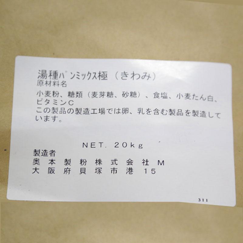 奥本製粉 湯種パンミックス極(きわみ)20kg(常温)