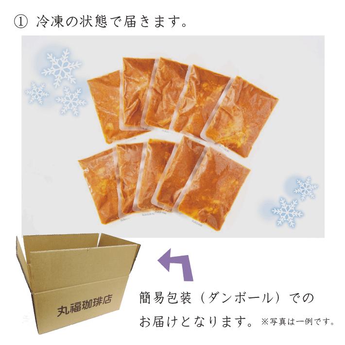 【送料無料】バターチキンカレー10食セット(冷凍品)