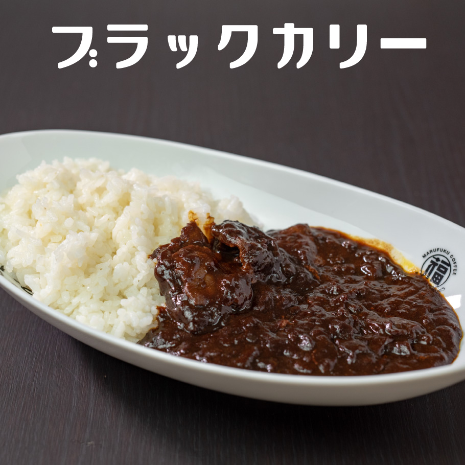 【送料無料】ブラックカリー10食セット(冷凍品)