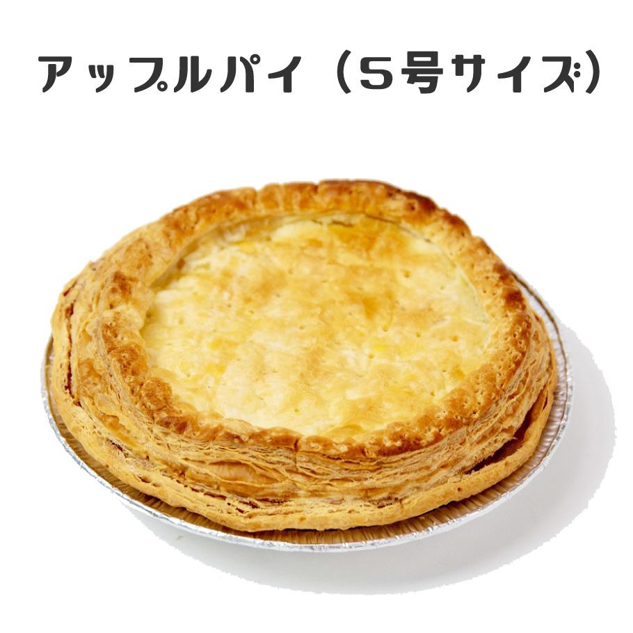こだわり珈琲店のアップルパイ(5号サイズ)