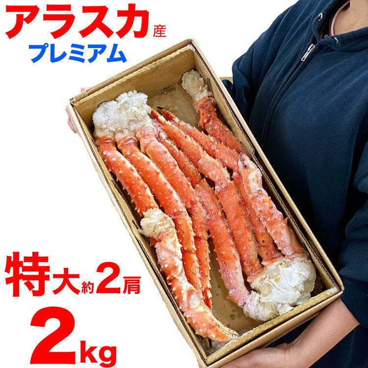 タラバガニ 脚 特大 総重量 2kg 前後(足 たらばがに タラバ蟹 たらば蟹 tarabagani かに カニ)(ボイル加熱済み)(訳あり 訳有 わけあり)