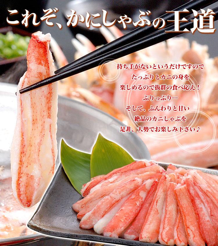 生ズワイガニ ポーション 800g かにしゃぶ カニ鍋 訳あり 蟹 剥き身 棒肉 800g前後(だるま)【2個以上から注文数に応じオマケ付き】