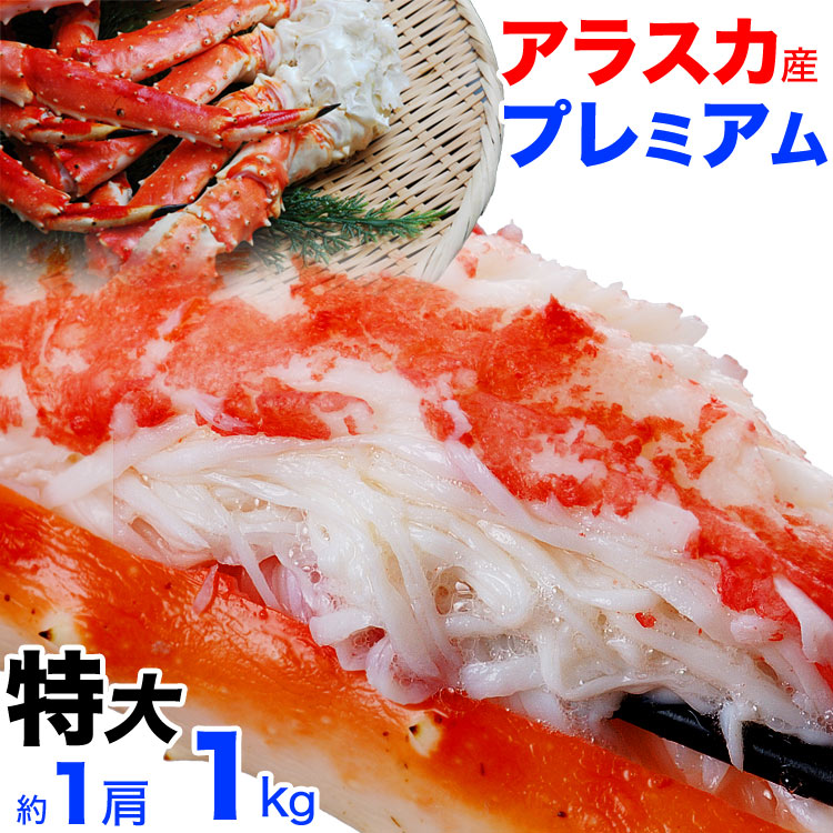 タラバガニ 脚 特大 総重量 1kg 前後(足 たらばがに タラバ蟹 たらば蟹 tarabagani かに カニ)(ボイル加熱済み)(訳あり 訳有 わけあり)
