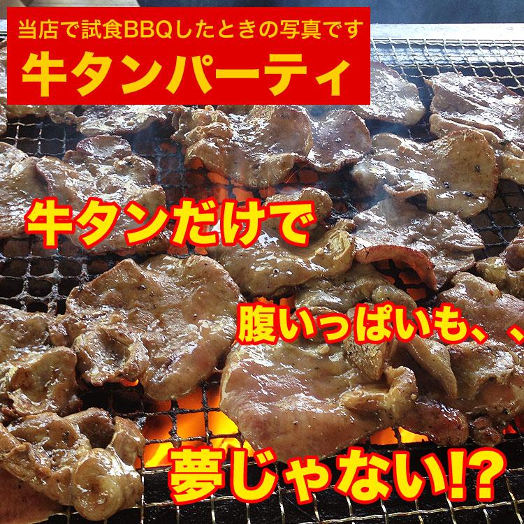 【特売】牛タン 薄切り(2mm前後) スライス 味付け無し 1kg 簡易袋詰め [焼肉 BBQ バーベキュー]【2個以上から注文数に応じオマケ付き】