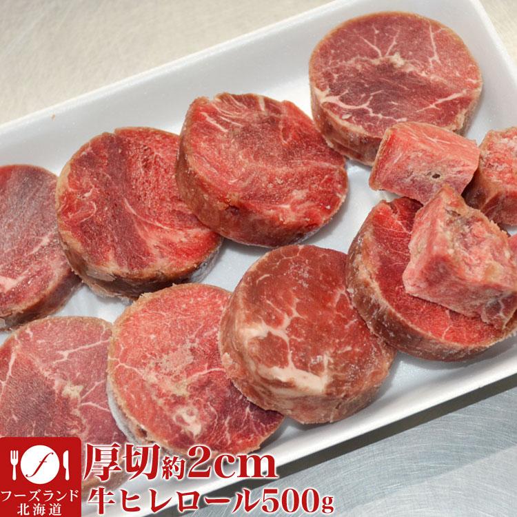 【在庫限り大放出】【お届け日指定不可/選択無効】牛ヒレロール厚切カット500g(重量合わせで一口カットが入る場合あり)(牛成型肉)[焼肉/BBQ/バーベキュー]