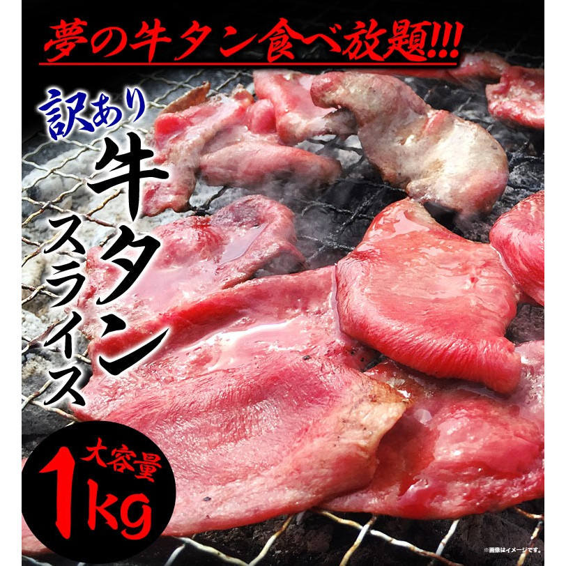 訳あり 牛タン 1kg スライス 味付け無し 多少歯ごたえあり 【2個以上から注文数に応じオマケ付き】