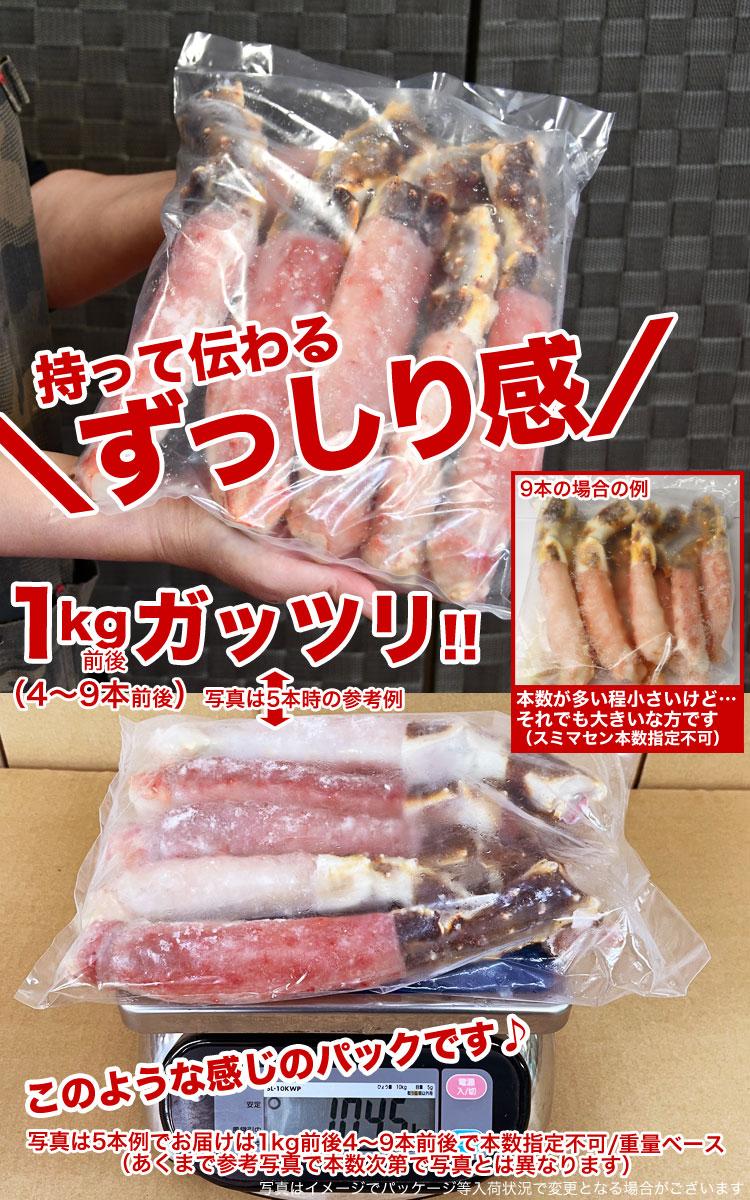 生タラバガニ ポーション 2kg前後(4〜9本前後×2個) 超特大 剥き身 かに鍋 カニステーキ 蟹パーティ
