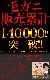 毛ガニ 毛蟹 570g前後×4尾 特大(けがに kegani カニ味噌 かにカニ 蟹 かに カニ)(ボイル加熱済み)(訳あり 訳有 わけあり)