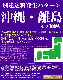 氷温乾燥北海道一夜干[ほっけ/ホッケ/法華/いか/イカ/鰈/カレイ/かれい/詰め合わせ/セット]【特需】
