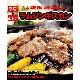 ジンギスカン ラム肉 味付き 2.1kg(700g3個)(タレ込み)【2個以上で簡易鍋オマケ付き】