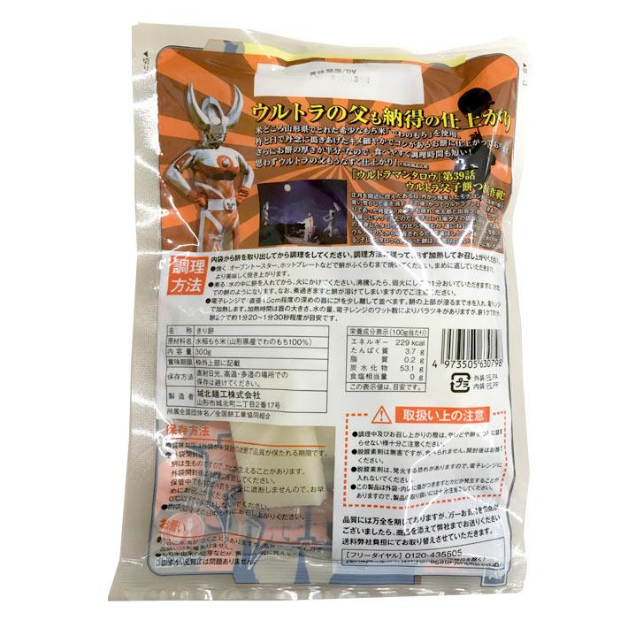 城北麺工 ウルトラ餅つき大作戦 300g ネコポス 送料無料