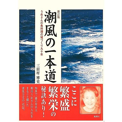 潮風の一本道 まるは創始者 相川うめの人生