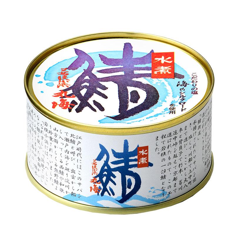鯖 水煮缶