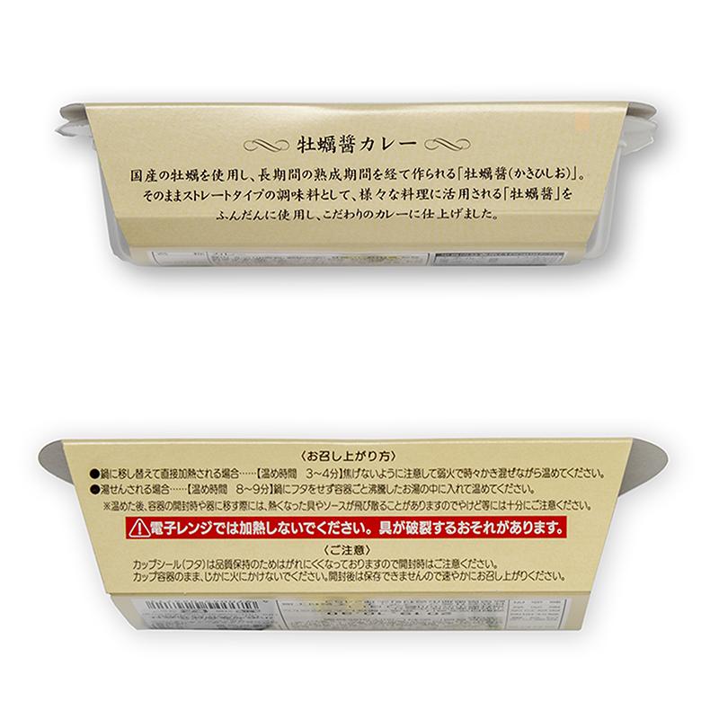 牡蠣醤カレー 250g(1人前)