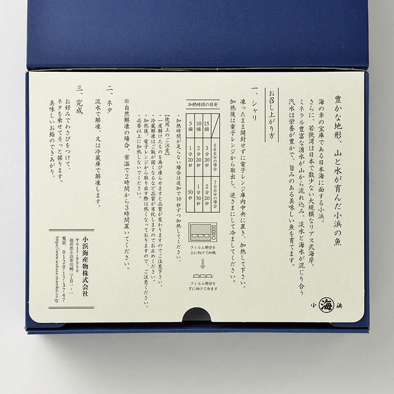 若狭北前鮨 Cセット(マトウダイ 赤イカ マダイ)