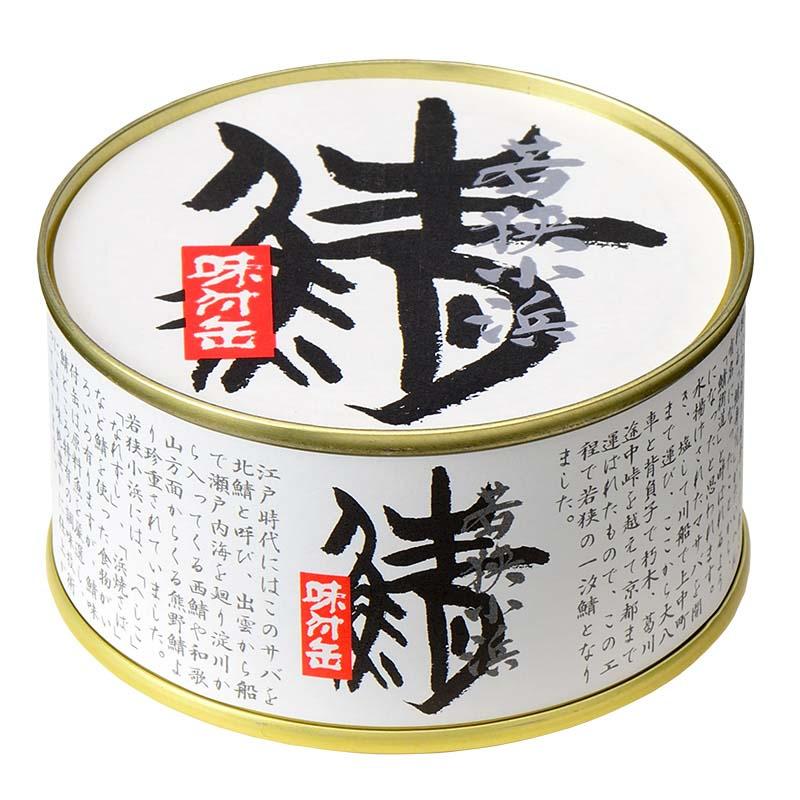 鯖缶詰 6種詰合せ