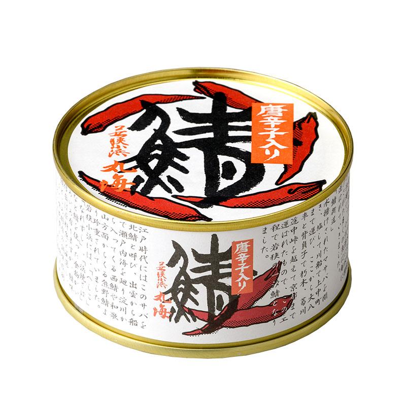 鯖缶詰膳(小鯛ささ漬 鯖味付缶 唐辛子入り鯖味付缶 )