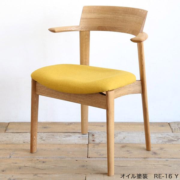 日進木工 Sof(ソフ) ダイニングチェア/椅子 ちょい肘