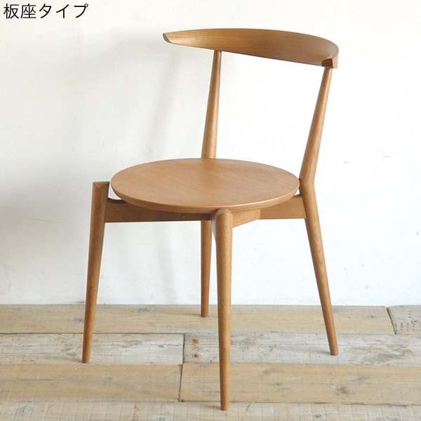 日進木工 Forms(フォルムス) ダイニングチェア/椅子