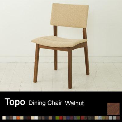 TOPO(トッポ)ダイニングチェア  ウォールナット 無垢材