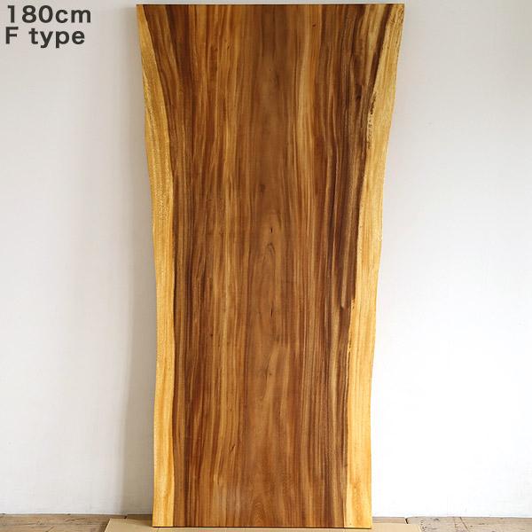 一枚板 ダイニングテーブル 無垢 幅180 モンキーポッド 天板 5cm アイアン 脚 ナチュラル オイル塗装 SENSO d VITA(センソ デ ヴィッタ)