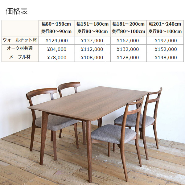アンソン ダイニングテーブル 無垢 ウォールナット オーク メープル サイズオーダー 幅80〜180