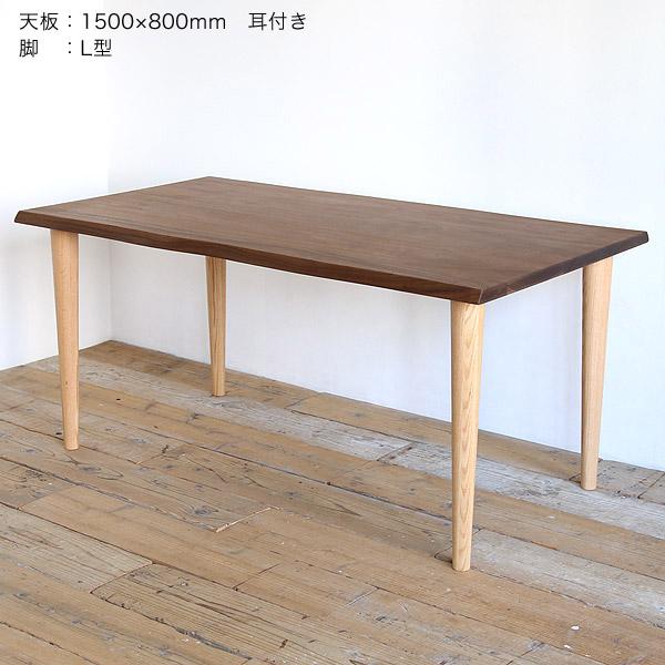高山ウッドワークス ダイニングテーブル 天板ウォールナット無垢材 天厚32mm  オーダーテーブル 幅120-210cm