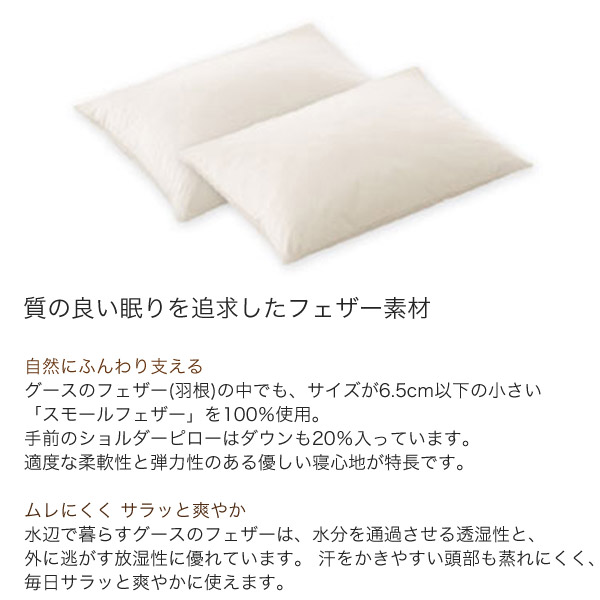 ツインピロー 肩まで枕 50×70cm フェザー