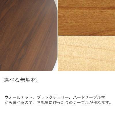 リンクス 円形 ダイニングテーブル 無垢 丸テーブル 木製 80 90 100 110 120 130 ウォールナット ブラックチェリー メープル