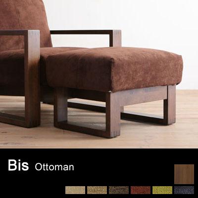 BIS(ビス)オットマン