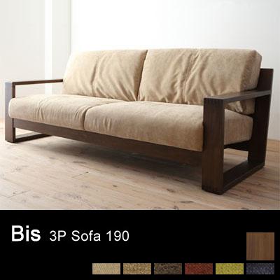 BIS(ビス) 3人掛けソファー 幅190