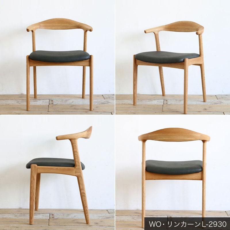 SIKI FURNITURE(シキファニチア) オメガ ダイニングチェア/椅子(セミアームチェア) 無垢材