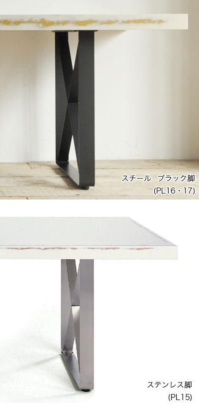 ROCKSTONE(ロックストーン) URUSHI(ウルシ) ダイニングテーブル