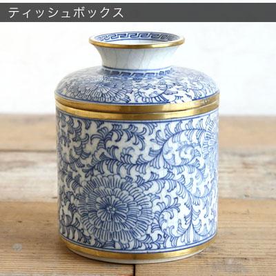 タイ雑貨 小物入れ ティッシュボックス 磁器 ブルー/ゴールド