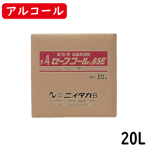 【ニイタカ】セーフコール65E 20L(BIB)