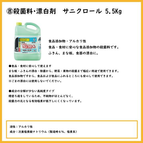 選べる洗剤 4本ピッキング