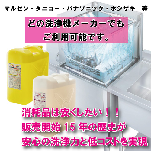 【食器洗浄機用洗剤】Fクリーン F-5 25Kg   業務用洗剤 業務用洗浄剤 食洗器用 大容量 国内製造 各種洗浄機メーカー対応