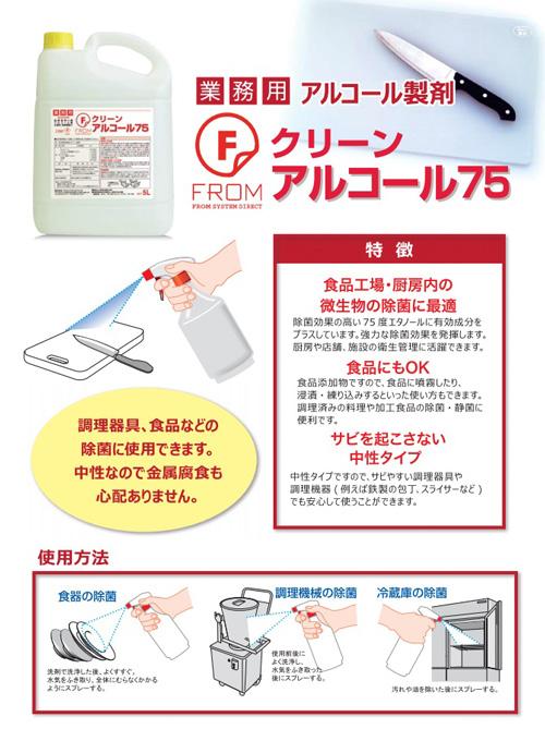 【フロムシステムダイレクト】業務用アルコール Fクリーンアルコール75 5L×4本