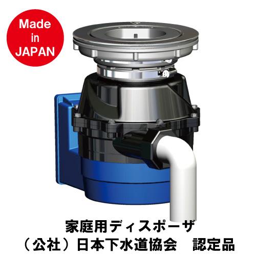 フロム 家庭用ディスポーザ YS-7000L 排水径φ180