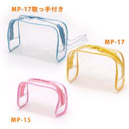 透明ビニールバッグ MPシリーズ