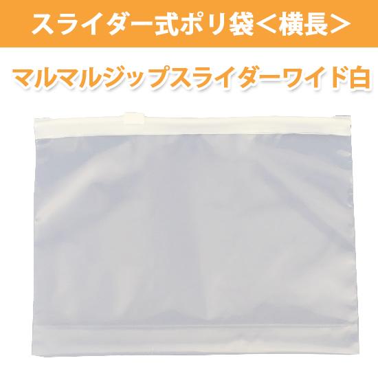 マルマルジップスライダーワイド白(少量売り)50枚