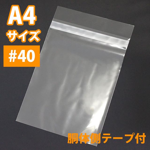 ビニール封筒MA-3本体テープ