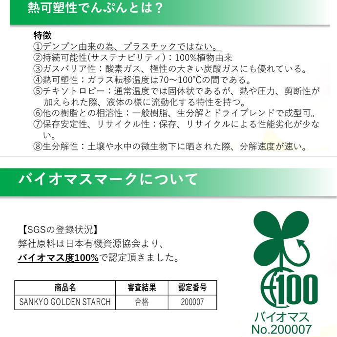 バイオマス25%配合 ショップバッグバイオ(A4・小サイズ)