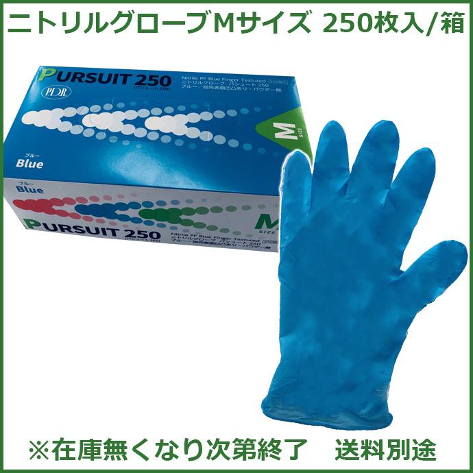 ニトリルグローブ パシュートブルーMサイズ P.D.R. (ピーディーアール) 使い捨て ゴム手袋 ニトリル手袋 パウダー無