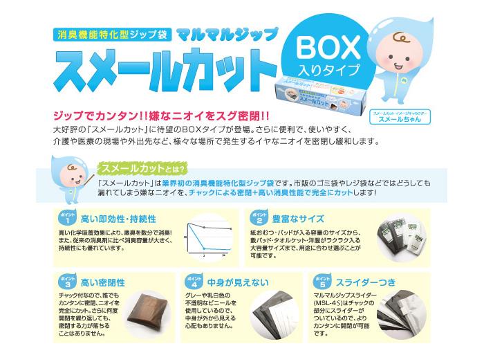 マルマルジップ スメールカットBOXタイプ