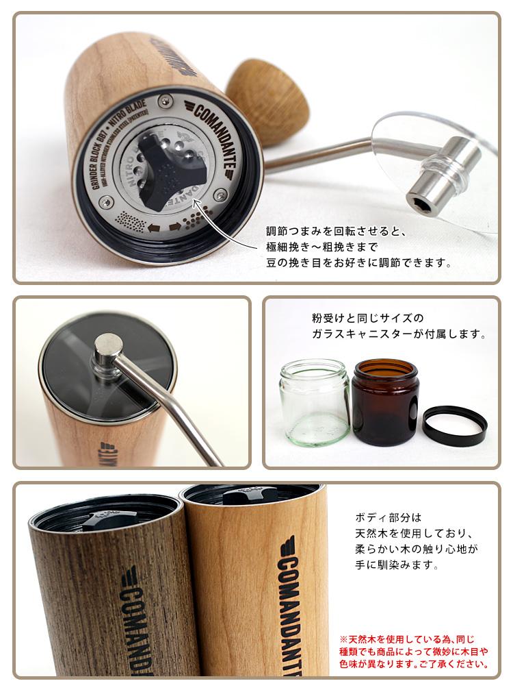 【限定入荷】 COMANDANTE COFFEE GRINDER