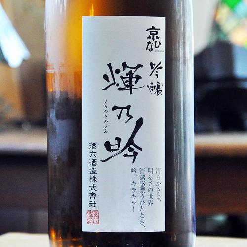 京ひな「輝乃吟(きらめきのぎん)」吟醸辛口 中汲み生酒 1800ml