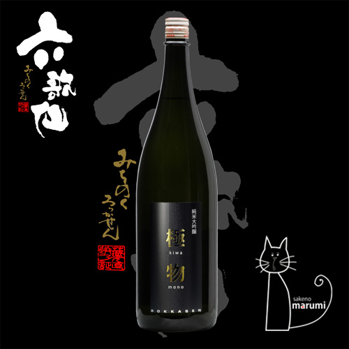 六歌仙「極物」純米大吟醸 1800ml